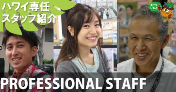 20190618_staff