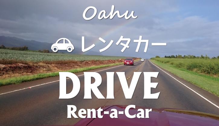 oahu_rentacar