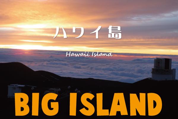 hawaii_island